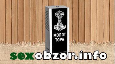 Капли для мужчин Молот Тора, отзыв реального покупателя и голая правда
